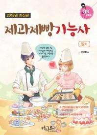 제과제빵 기능사 필기(2018)