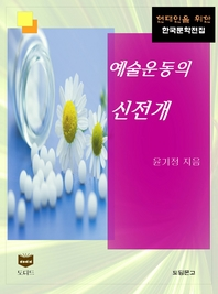 예술운동의 신전개 (한국문학전집 449)