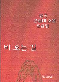 한국 근현대 소설 모음집  비 오는 길