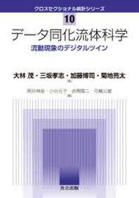 デ-タ同化流體科學 流動現象のデジタルツイン
