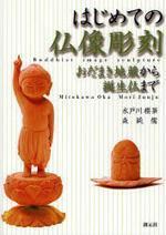 はじめての佛像彫刻 おだまき地藏から誕生佛まで