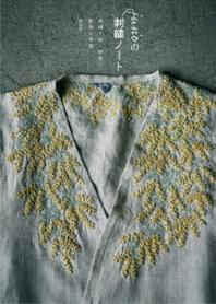 JUNOの刺繡ノ-ト 刺繡で描く植物と動物と物語