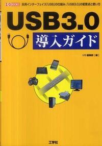 USB3.0導入ガイド 汎用インタ―フェイス「USB」の仕組み,「USB3.0」の變更点と使い方