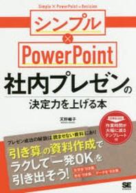 社內プレゼンの決定力を上げる本 シンプル×POWERPOINT