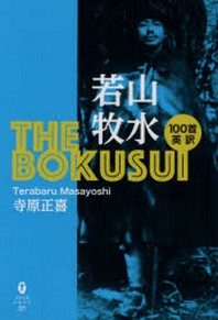 THE.BOKUSUI 若山牧水100首