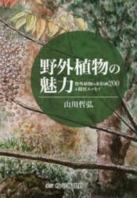 野外植物の魅力 野外植物の水彩畵200&觀察エッセイ