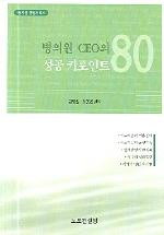 병의원 CEO의 성공 키포인트 80