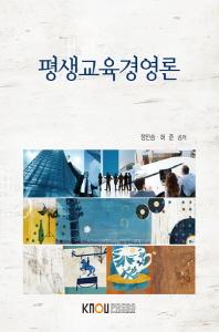 평생교육경영론(2학기, 워크북포함)