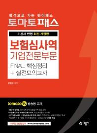 토마토패스 보험심사역 기업전문부문 Final 핵심정리+실전모의고사