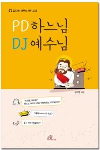 PD 하느님 DJ 예수님