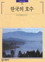 한국의 호수