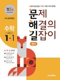 초등 수학 1-1(원리)(2020)