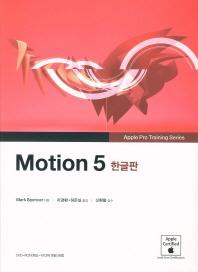 Apple Pro Training Series: Motion 5 한글판