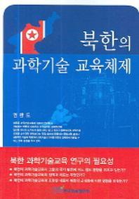 북한의 과학기술 교육체제