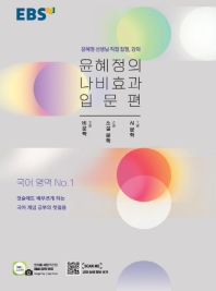 윤혜정의 나비효과 입문편(2021)