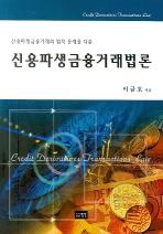 신용파생금융거래법론(2007)
