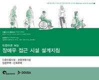 도판으로 보는 장애우 접근 시설 설계지침