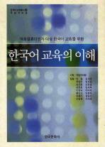 한국어 교육의 이해(여성결혼이민자 대상 한국어 교원을 위한)