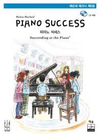 피아노 석세스 레슨과 테크닉 제5급