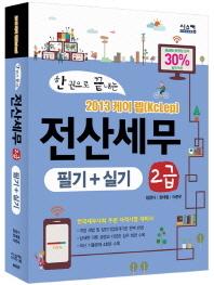 한 권으로 끝내는 전산세무 2급(필기 실기)(2013)