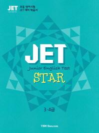 JET STAR(3 4급)