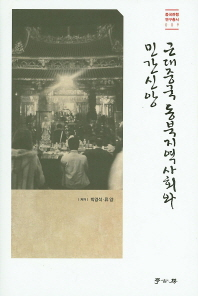 근대중국 동북지역 사회와 민간신앙