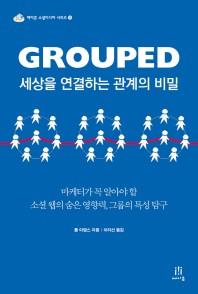 Grouped(그룹드) 세상을 연결하는 관계의 비밀