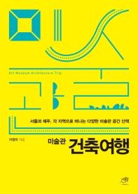 미술관 건축여행