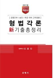 2018 신 기출총정리 형법각론