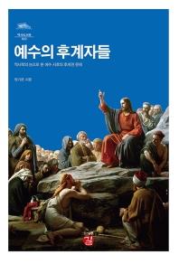 예수의 후계자들
