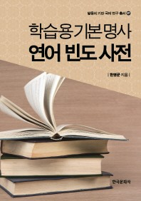 학습용기본명사 연어 빈도 사전