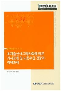 초저출산 초고령사회에 따른 거시경제 및 노동수급 전망과 정책과제