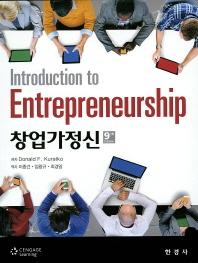 창업가정신