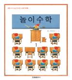어린이가 처음 만나는 수학그림책 1:놀이수학편