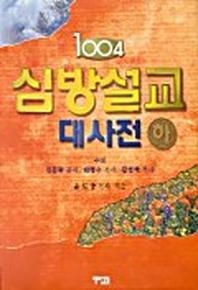 1004 심방설교 대사전(하)