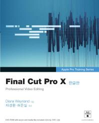 Final Cut Pro X(한글판)