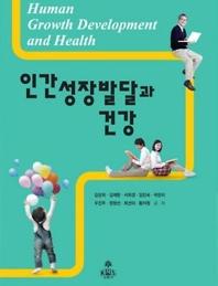 인간성장발달과건강