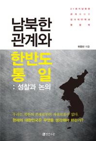 남북한 관계와 한반도 통일