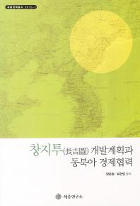 창지투 개발계획과 동북아 경제협력