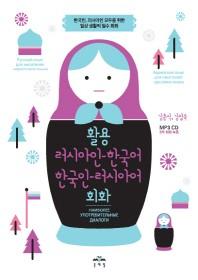 활용 러시아인-한국어 한국인-러시아어 회화