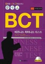 BCT 비즈니스 차이니스 테스트(실전 모의시험)