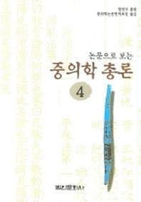 논문으로 보는 중의학총론 4
