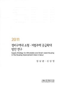 정비구역내 소형 저렴주택 공급확대 방안 연구(2011)