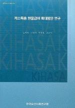 연구보고서 2004-12 저소득층 현물급여 확대방안 연구