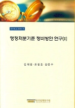 행정처분기준 정비방안 연구(1)