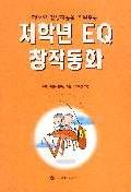 저학년 EQ 창작동화
