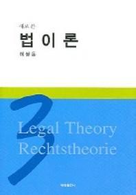 새로 쓴 법이론