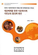 대중매체를 통한 다문화사회 시민교육 활성화 방안