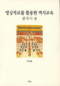 영상자료를 활용한 역사교육 (중국사 편)