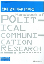 현대정치 커뮤니케이션